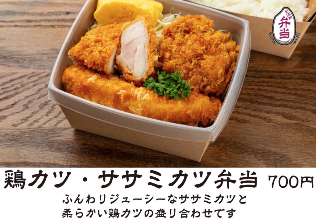 鶏カツ・ササミカツ