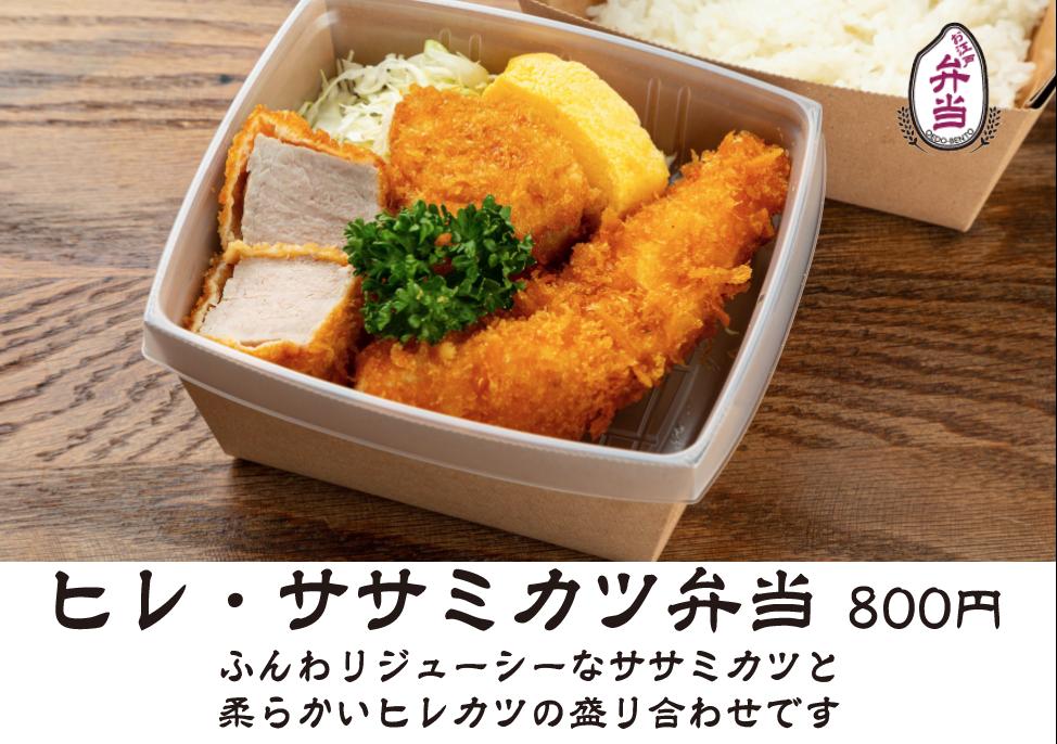 ヒレ・ササミカツ弁当