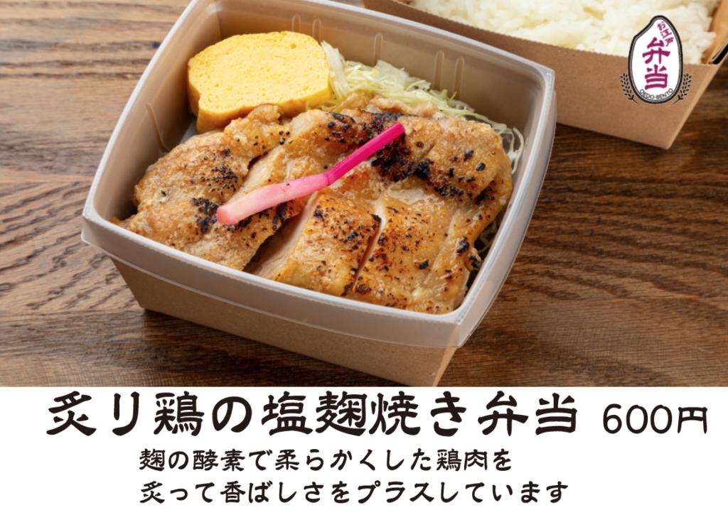 炙り鶏の塩麹焼き