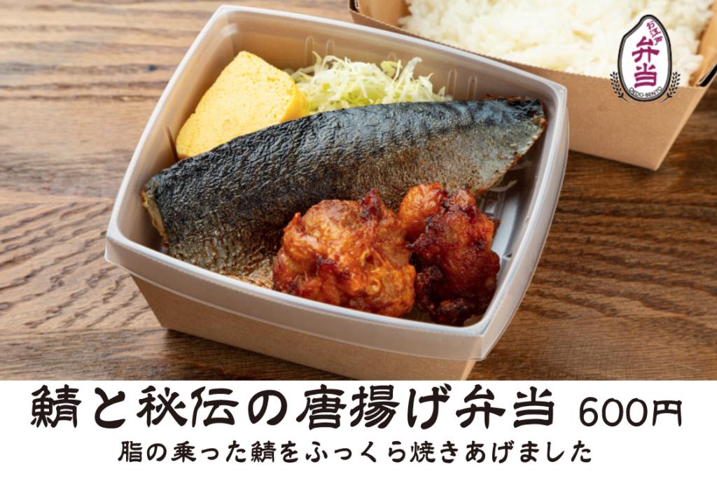 鯖と秘伝の唐揚げ弁当