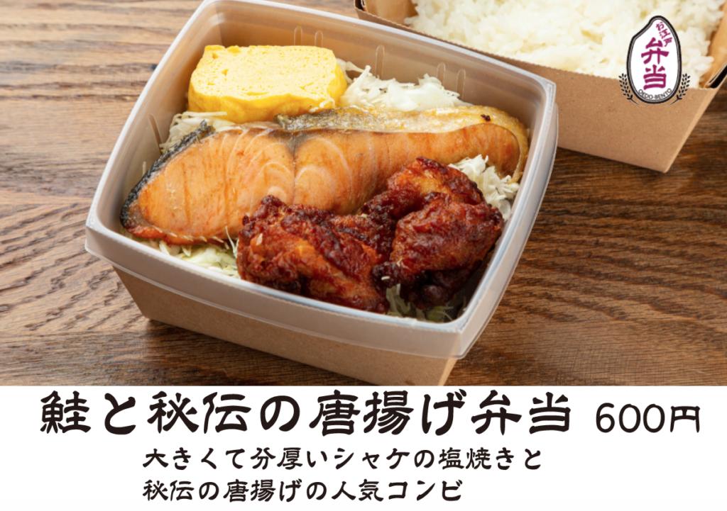 鮭と秘伝の唐揚げ弁当