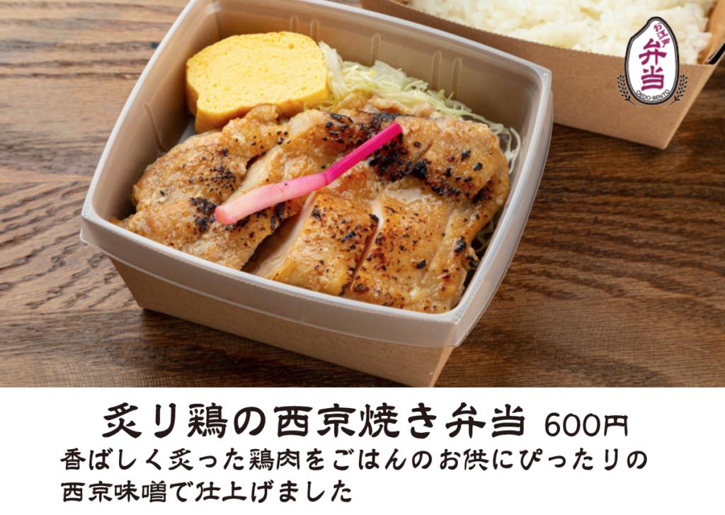 炙り鶏の西京焼き弁当