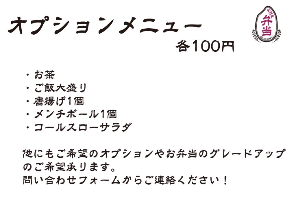 オプションメニュー 各100円