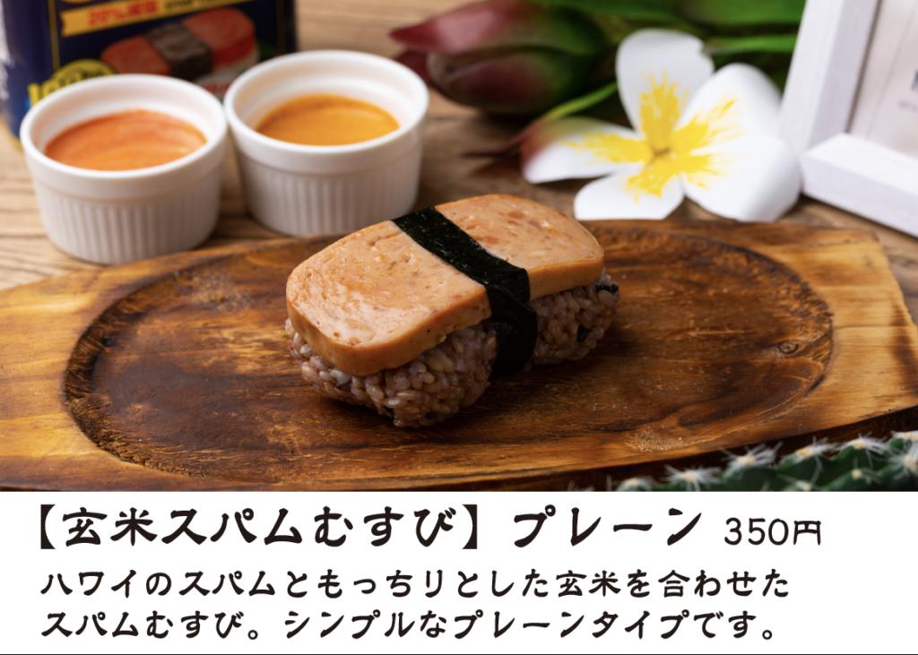 【玄米スパムむすび】プレーン