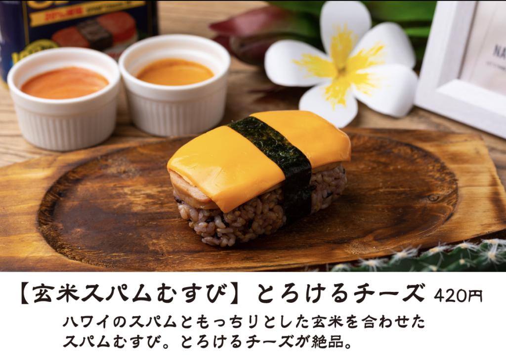 【玄米スパムむすび】とろけるチーズ