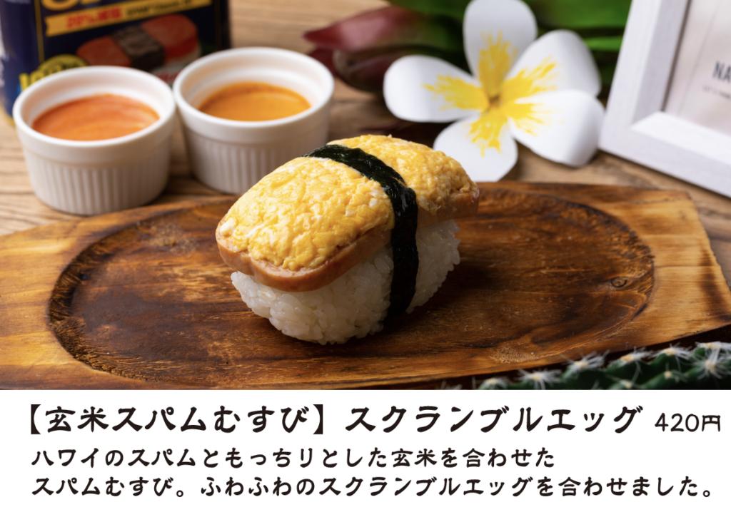 【玄米スパムむすび】スクランブルエッグ