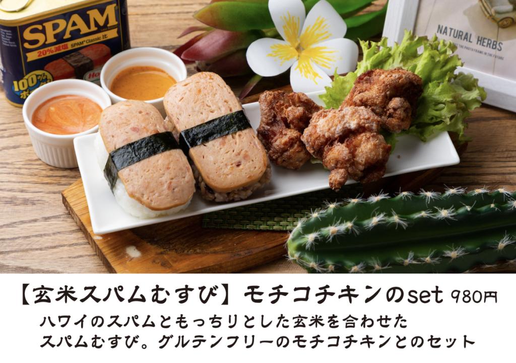 【玄米スパムむすび】モチコチキンのset