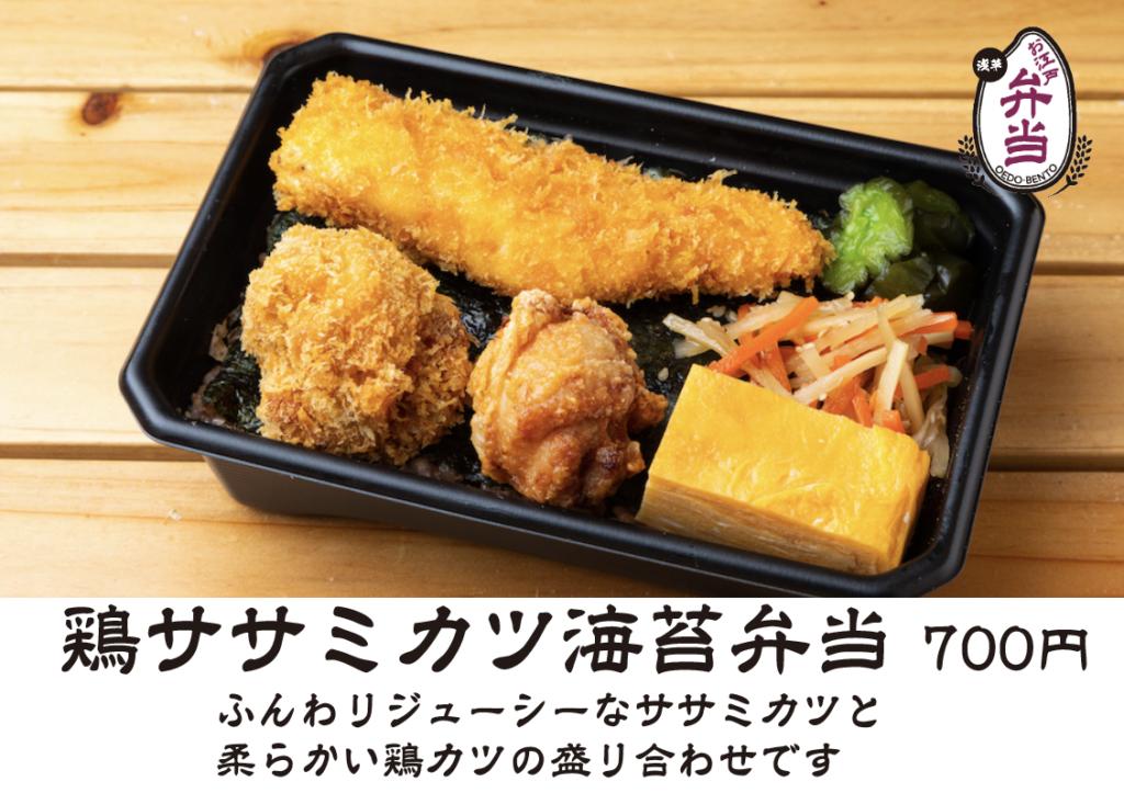 鶏ササミカツ海苔弁当