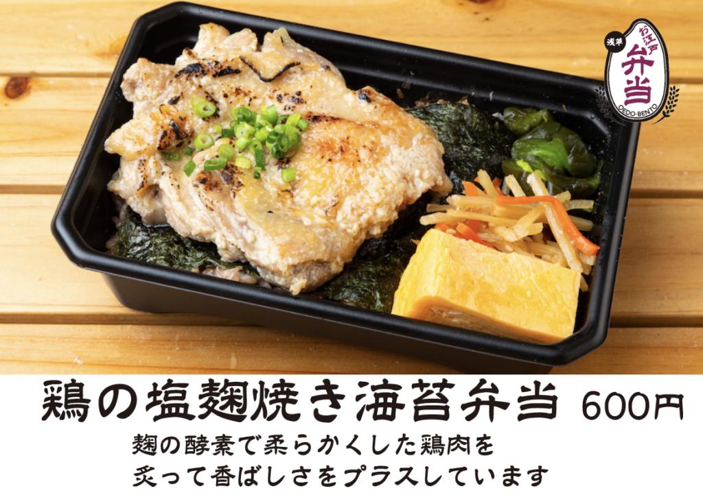 鶏の塩麹焼き海苔弁