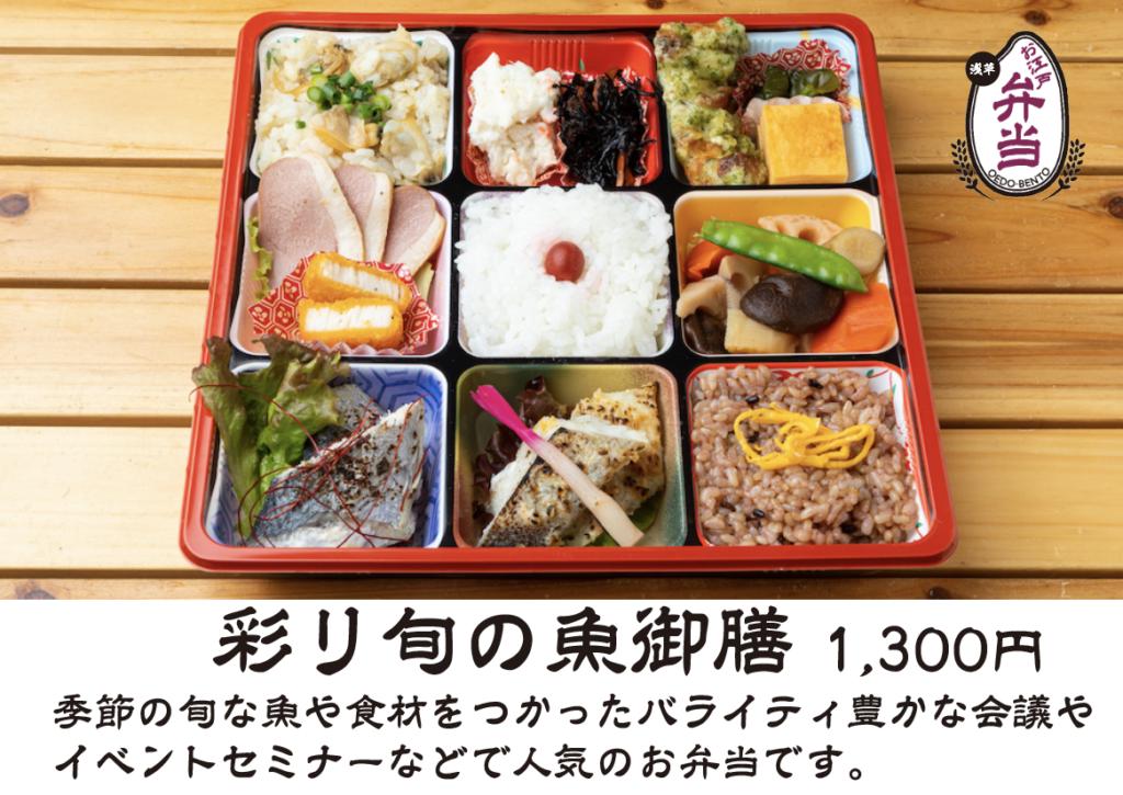 彩り魚御膳