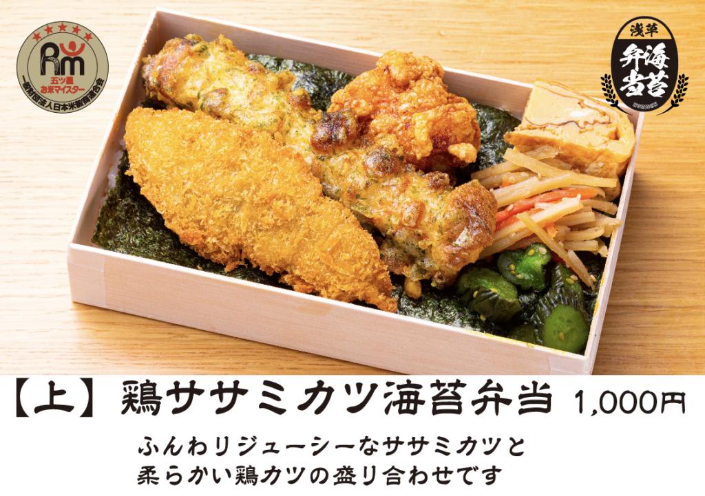 【上】鶏ササミカツ海苔弁当