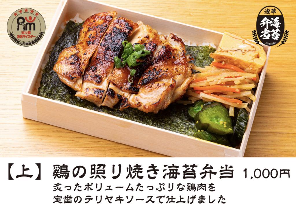 【上】鶏の照り焼き海苔弁当