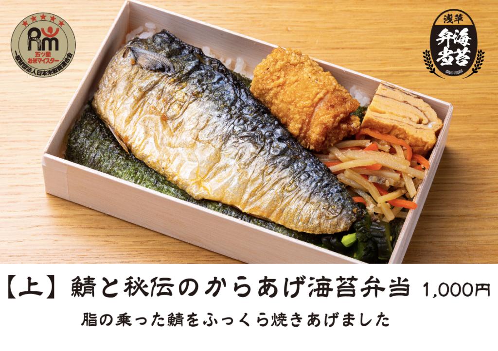 【上】鯖と秘伝のからあげ海苔弁当