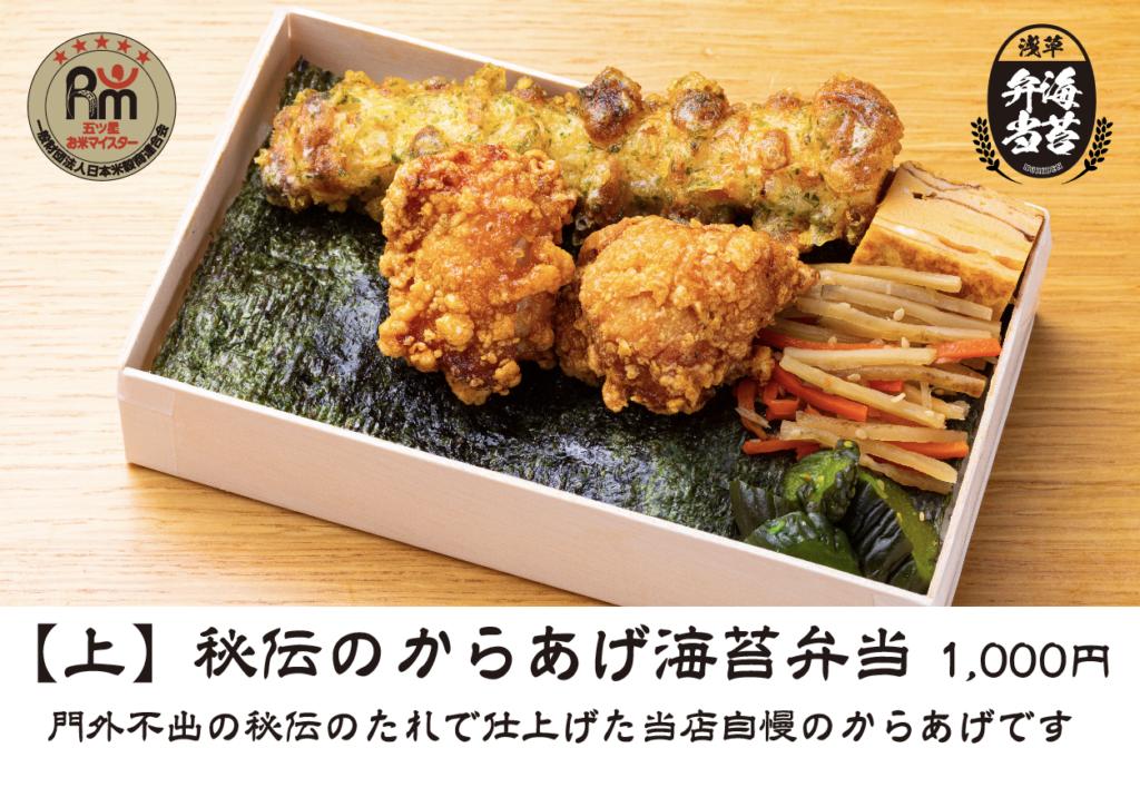 【上】 秘伝のからあげ海苔弁当
