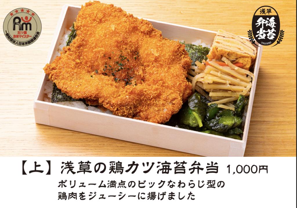 【上】浅草の鶏カツ海苔弁当