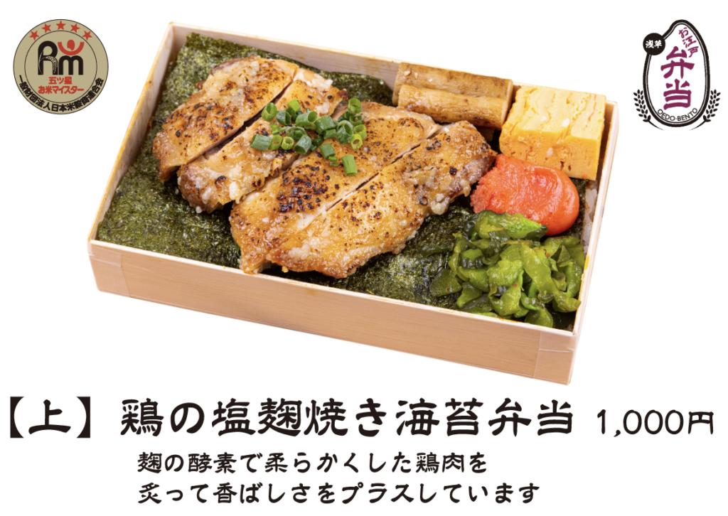 【上】鶏の塩麹焼き海苔弁当