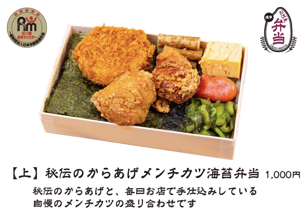 【上】秘伝のからあげメンチカツ海苔弁当