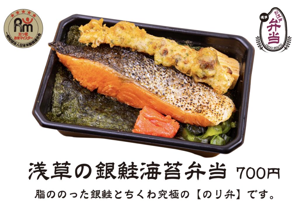 浅草の銀鮭海苔弁当
