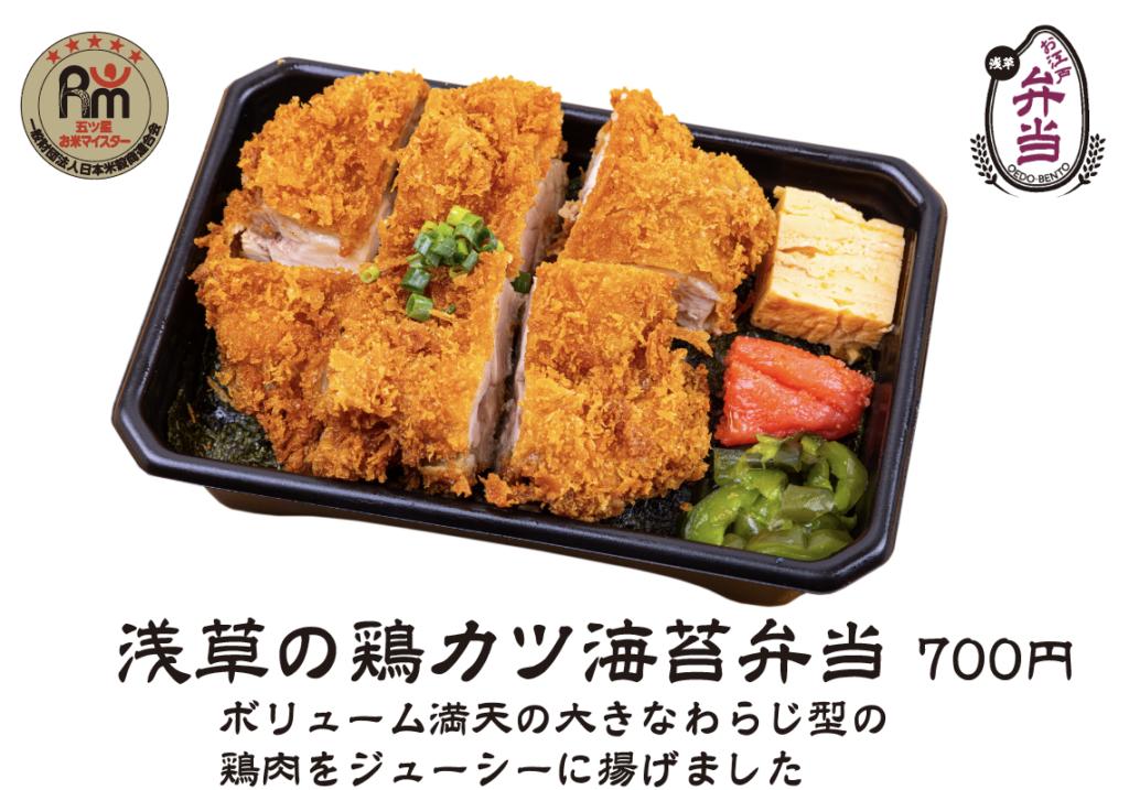 浅草の鶏カツ海苔弁当