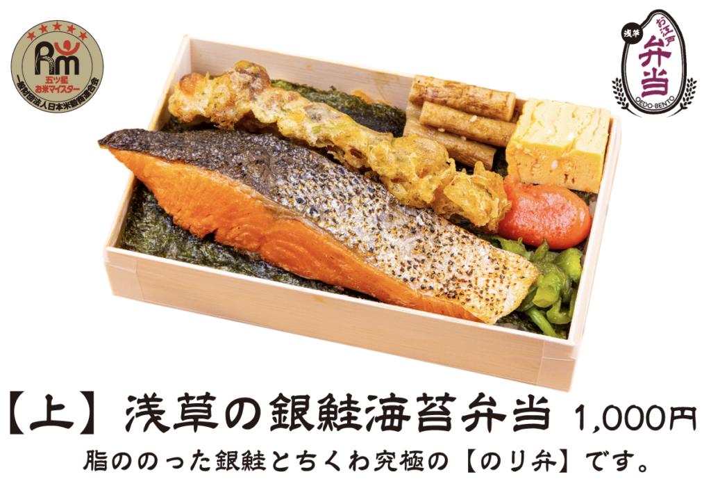 【上】浅草の銀鮭海苔弁当