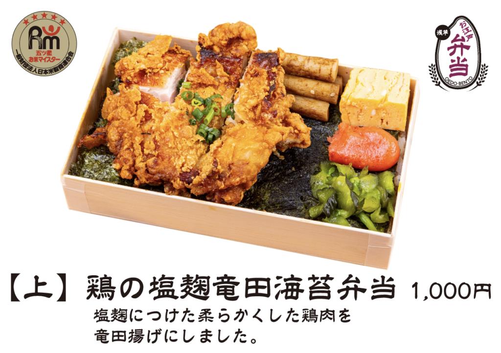 【上】鶏の塩麹竜田海苔弁当